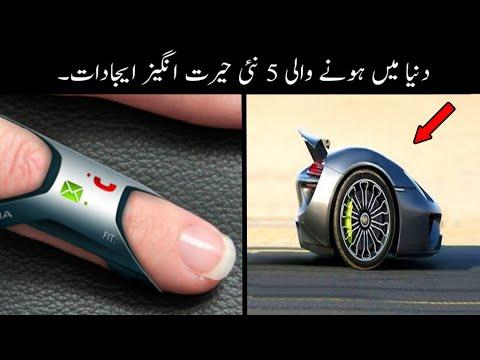 5 Most Amazing New Inventions In The World Urdu | Future Gadgets | Haider Tv
