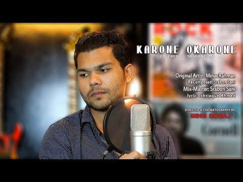 Karone Okarone | Minar Rahman | Cover By Srabon Sani | Minar New Song 2017 | Bangla New Song 2017
